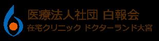 在宅クリニック ドクターランド大宮|埼玉県さいたま市と上尾市(一部エリア)の訪問診療